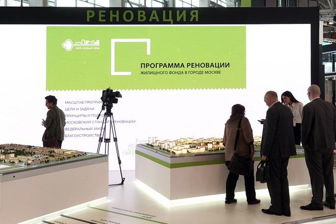Суть и цель программы реновации жилья в Москве